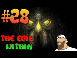 The Evil Within 28 - Ктулху