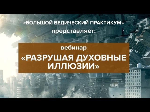 Вебинар Адриана Крупчанского Разрушая духовные иллюзии