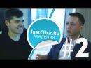 Аяз Шабутдинов Миллиард с нуля за 4 года JustСlick Академия 2
