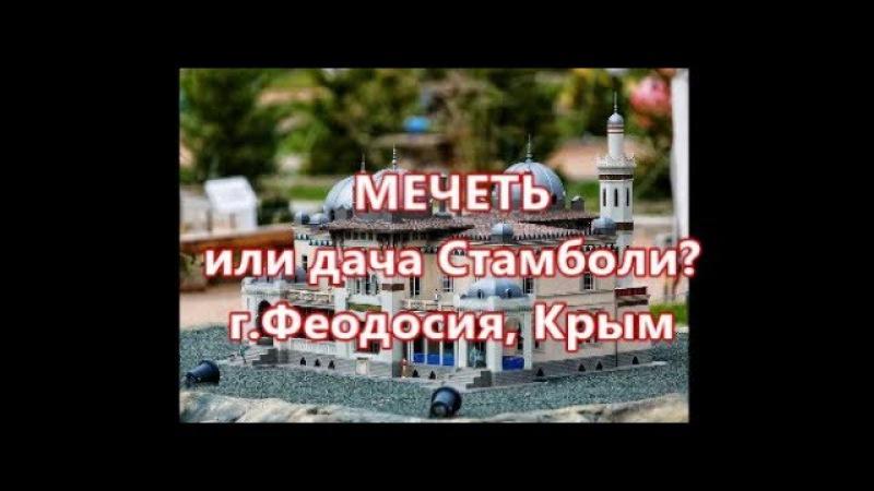 Украденная мечеть превратилась в дачу Стамболи, Феодосия,Крым