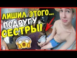 VLOG | ИНТИМ С ГРЕШНИЦЕЙ АНЕЙ В 12 ЛЕТ?!