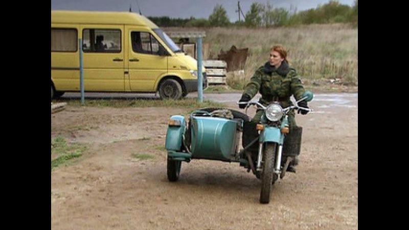 Дом у большой реки. Старший сержант Инга Красавина 10 серия (2010)