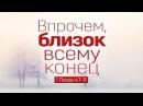 Проповедь Впрочем, близок всему конец Виталий Рожко