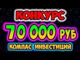 Как заработать в интернете 70000 рублей +КОНКУРС