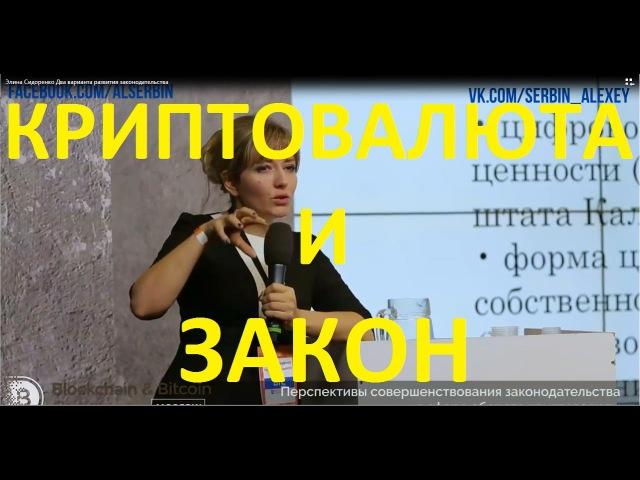 Закон и криптовалюта в России 2017 год. Полное выступление Элины Сидоренко Ванкои ...