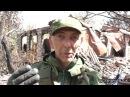 Интервью с ополченцем из России, ЛНР передовой - Желобок