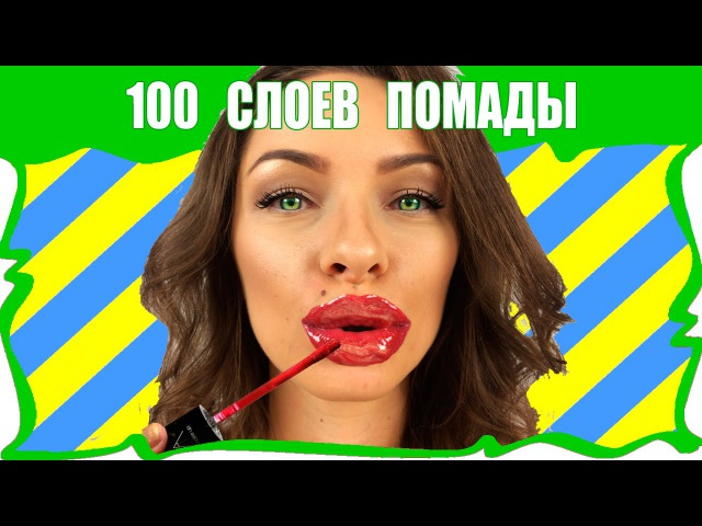 💄 ЧЕЛЛЕНДЖ 100 СЛОЕВ Жидкой Помады на Губах 100 Coats of Liquid Lipstick Вики Шоу