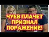 ДОМ 2 НОВОСТИ ЭФИР 12 ФЕВРАЛЯ 2017 (12.02.2017)