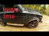 Нива ВАЗ 21214 Лада 2016.На поиски грязи в старую деревню!