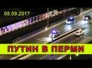Путин в Перми 8 сентября. Перекрытие дороги в аэропорт, посадка борта №1, кортеж ...