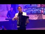 Выступление-Разиль Камалов-игра на баяне