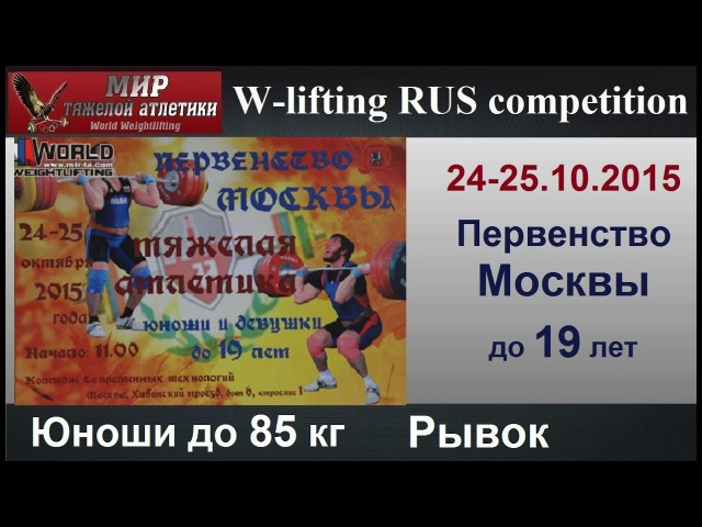 24-25.10.2015 (J-85.Snatch) Moscow Championship to 19 years