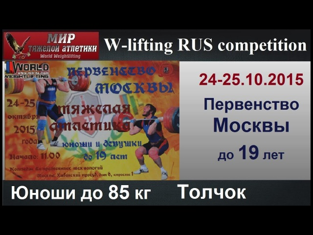 24-25.10.2015 (J-85.CJerk) Moscow Championship to 19 years