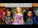 Конкурс на куклу Монстер Хай Робекку и принцесса Диснея Рапунцель январь 2017