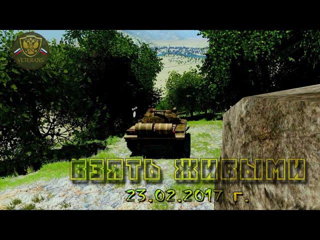 Arma III - Взять живыми. 23.02.2017 года (VTR)