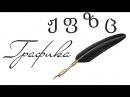 Грузинский алфавит. Графика. П'ар, Жан, Цан, Зен