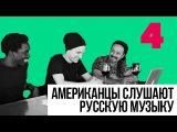 Иностранцы Слушают Русскую Музыку ВИТАС VS ЛИНДА
