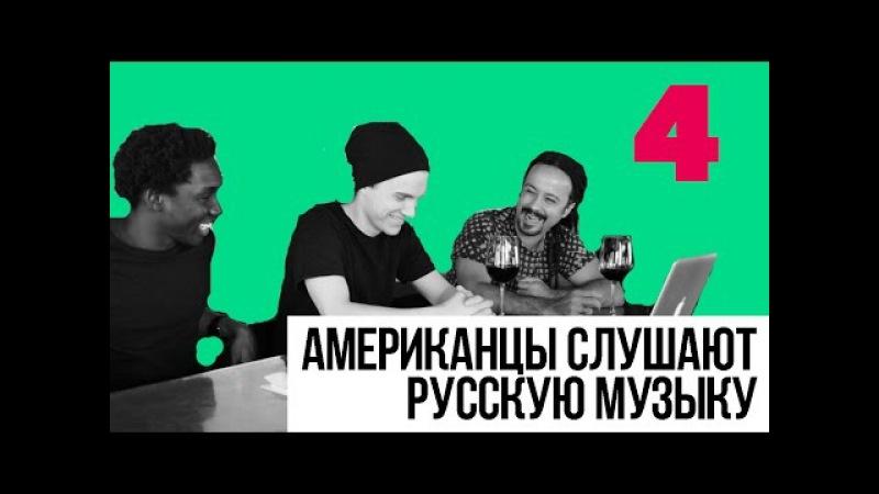 Иностранцы Слушают Русскую Музыку: ВИТАС VS ЛИНДА