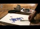 Обучение рисованию Ириса при помощи живописи у-син. Урок 6 Ирис на горизонтали с Юлией Зима
