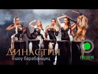 Шоу барабанщиц ДИНАСТИЯ (г.Екатеринбург)_FreshEYE