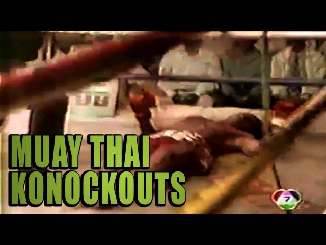 Более пятидесяти тайских нокаутов периода ранних 90-х ,jktt gznbltcznb nfqcrb[ yjrfenjd gthbjlf hfyyb[ 90-[