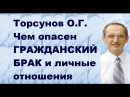 Торсунов О.Г. Чем опасен ГРАЖДАНСКИЙ БРАК и личные отношения