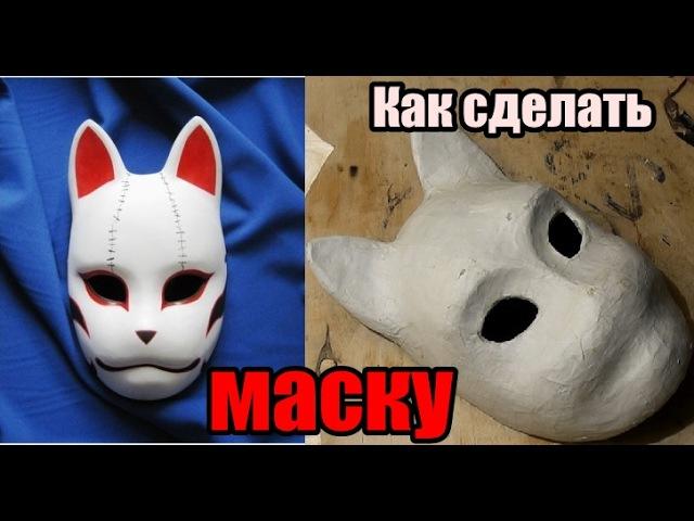 Как сделать маску из бумаги Наруто Анбу 1 часть