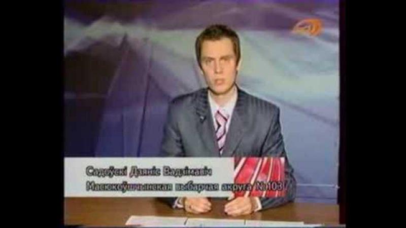 Телевыступление кандидатов в депутаты Палаты представителей Национального собрания Республики Беларусь (ЛАД, сентябрь 2008) Денис Садовский