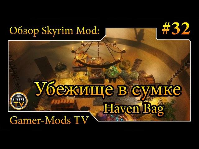 ֎ Убежище в сумке Haven Bag ֎ Обзор мода для Skyrim 32