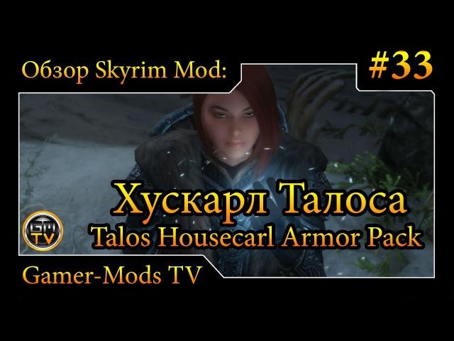 ֎ Хускарл Талоса / Talos Housecarl Armor Pack ֎ Обзор мода для Skyrim 33