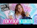 ПОКУПКИ К ШКОЛЕ Канцелярия и Школьные Принадлежности BACK TO SCHOOL 2017 КОНКУРС!