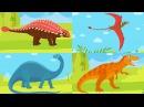 Мультики про Динозавров. Развивающее видео для детей