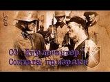 """•◘○Давно забытые страницы истории СС """"Дирлевангер"""" Солдаты призраки○◘•"""