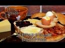 1 Завтрак в замке Винтерфелл - Игра Столов - Кулинария по вселенной Игры Престолов