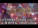 Что Где Когда Осенняя серия 2004г., 2-я игра от 15.10.2004 интеллектуальная игра
