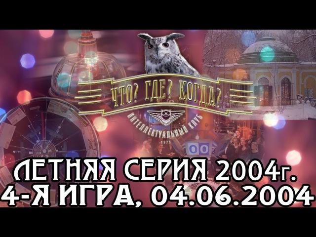 Что Где Когда Летняя серия 2004г 4 я игра финал от 04 06 2004 интеллектуальная игра