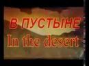 ЗападВосток Music Sergey Chekalin Beautiful music in eastern style