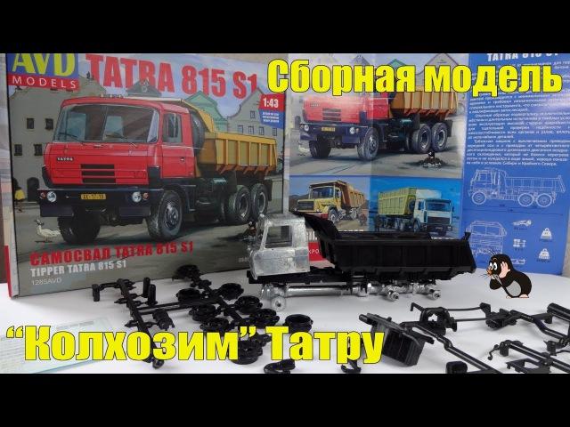 Самосвал Tatra-815S1 Набор для самостоятельной сборки AVD Models (Сборная Модель) - Колхозим Татру