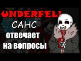 Underfell САНС отвечает на вопросы (underfell ask dub) (undertale comic dub)