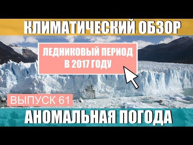 Малый ледниковый период повторяется. Аномальная погода. Климатические изменени...