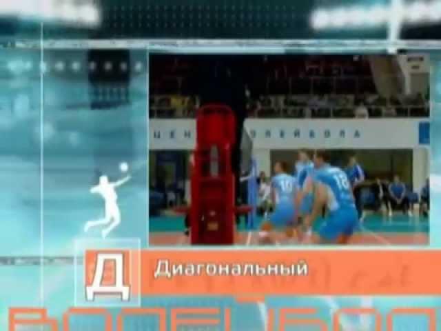 Азбука волейбола (часть 4)