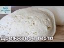 БЫСТРОЕ ДРОЖЖЕВОЕ ТЕСТО Для любой выпечки Пышное тесто для пирожков булочек и т д