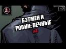Бэтмен и Робин Вечные 3 Batman Robin Eternal 3 DC COMICS ВИДЕО КОМИКСЫ INFULTOMUSI
