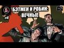 Бэтмен и Робин Вечные 4 Batman Robin Eternal 4 DC COMICS ВИДЕО КОМИКСЫ INFULTOMUSI