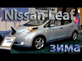 Nissan Leaf один день электрокара, поездка по холоду зарядка в теплом гараже