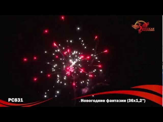 Фейерверк РС831 Новогодние фантазии (1,2 х 36)