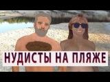 Нудисты на пляже! Нудистский пляж)))