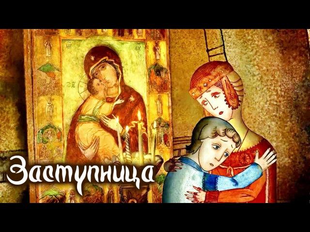 Заступница Православный мультфильм