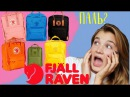 Как отличить подделку от оригинала? рюкзак Fjallraven Kanken поясню за хайповый шмот