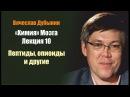 Вячеслав Дубынин / «Химия» мозга / Лекция 10. Пептиды, опиоиды и другие